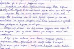 9 мая 2017. Сочинения.