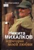 mihalkov