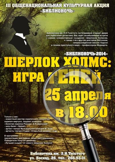 biblionoch-2014
