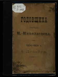 Novonikolaevsk4