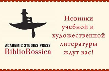 bibliorossika_0