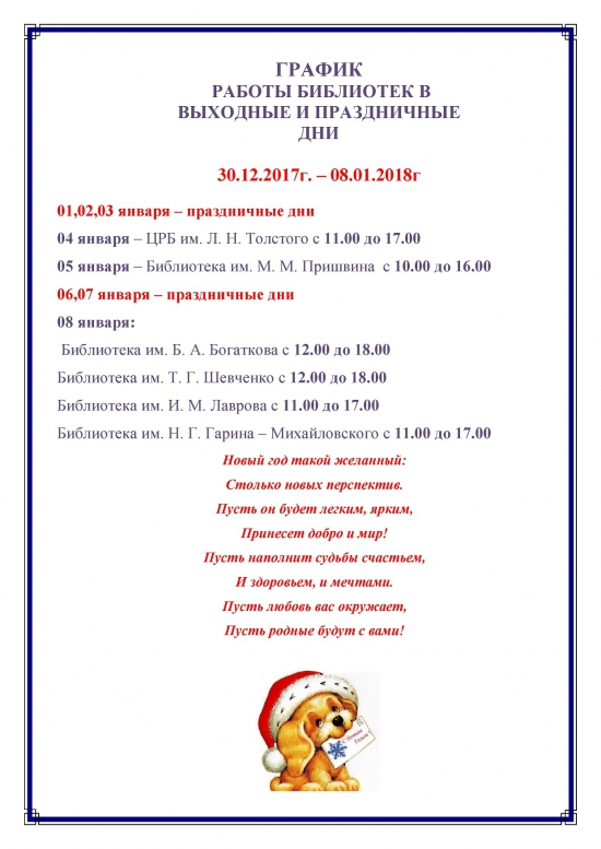 grafik_prazdniki_2017_2018