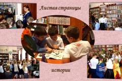 Экскурсия по библиотеке «Листая страницы истории»