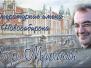 Тотальные истории Игоря Маранина