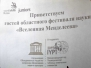 Информационное досье «Д. И. Менделеев – великий русский учёный гений и патриот»