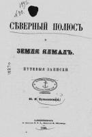 Путевые записки Ю. И. Кушелевского