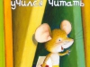 mousebook (4)