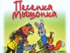 mousebook (6)