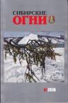 Сибирские огни