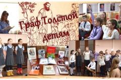 Граф Толстой – детям, или зелёная палочка муравьиного братства!