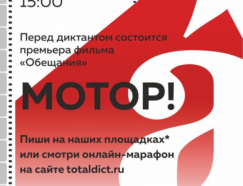 Тотальный диктант-2021 в библиотеке им. Л. Н. Толстого!