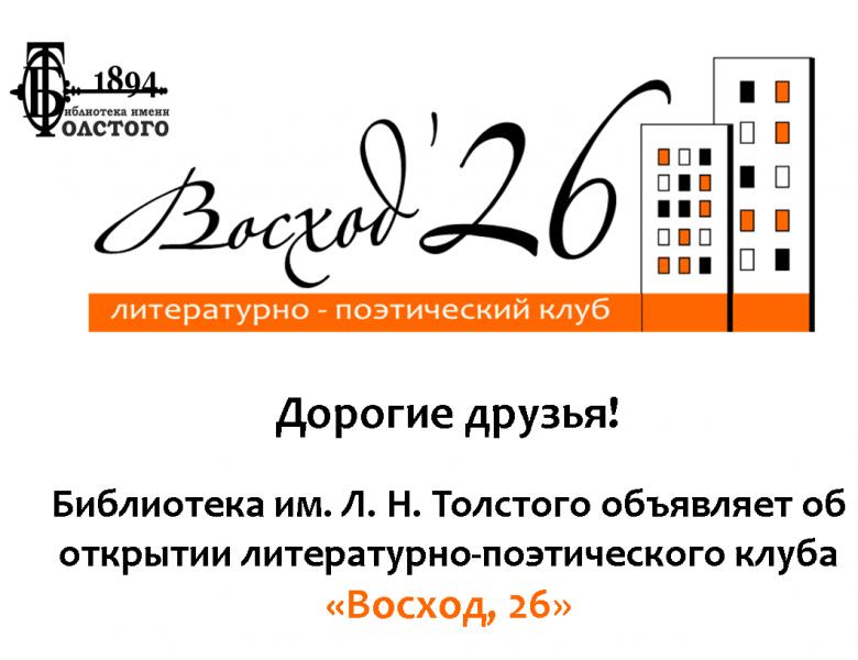Открытие клуба «Восход, 26»