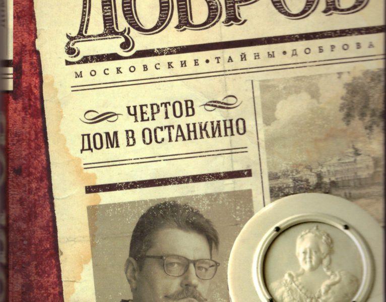 Андрей Добров. Чертов дом в Останкино