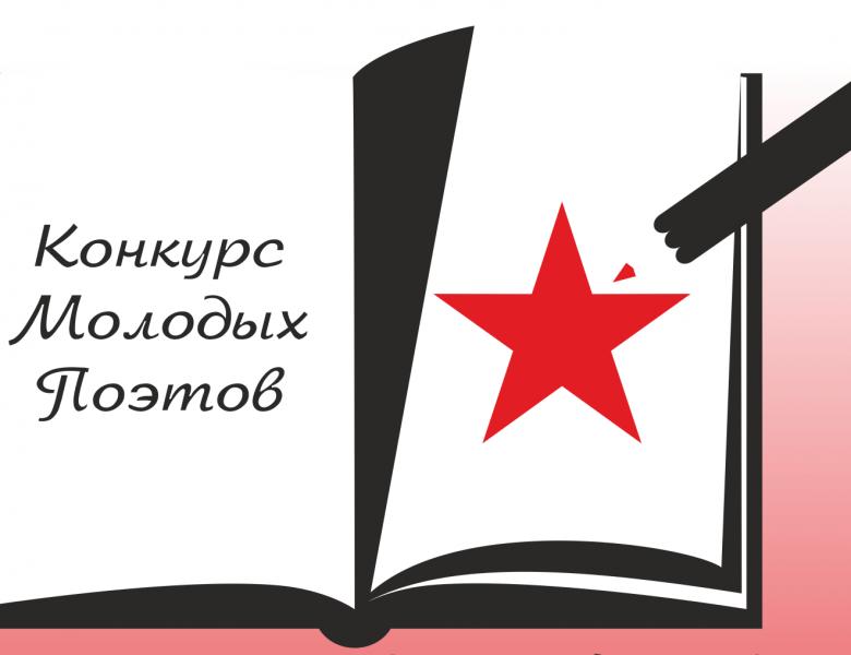 Юбилейный V Конкурс молодых поэтов на приз имени Бориса Богаткова