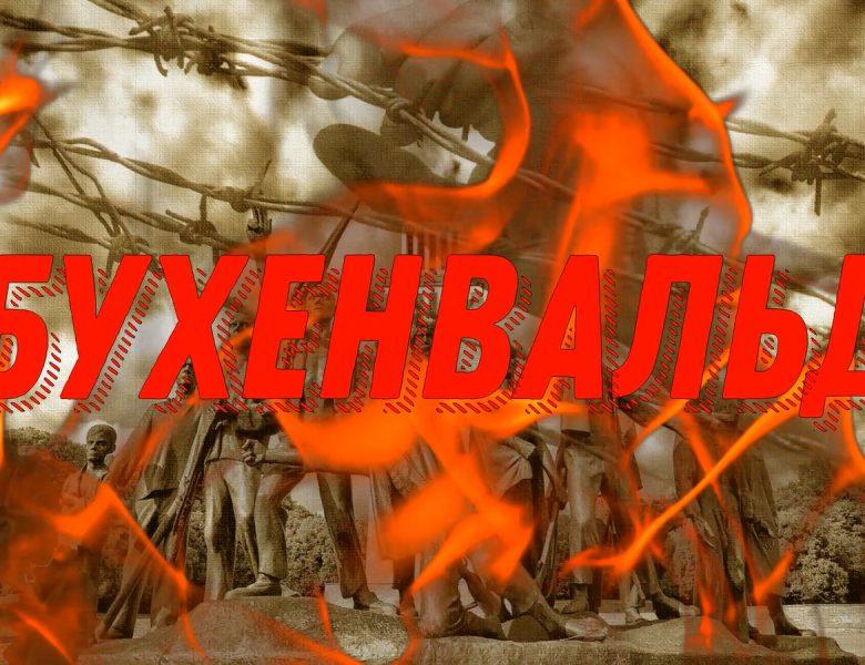 Бухенвальдский набат