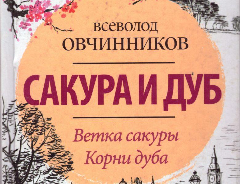 Всеволод Овчинников. Сакура и дуб