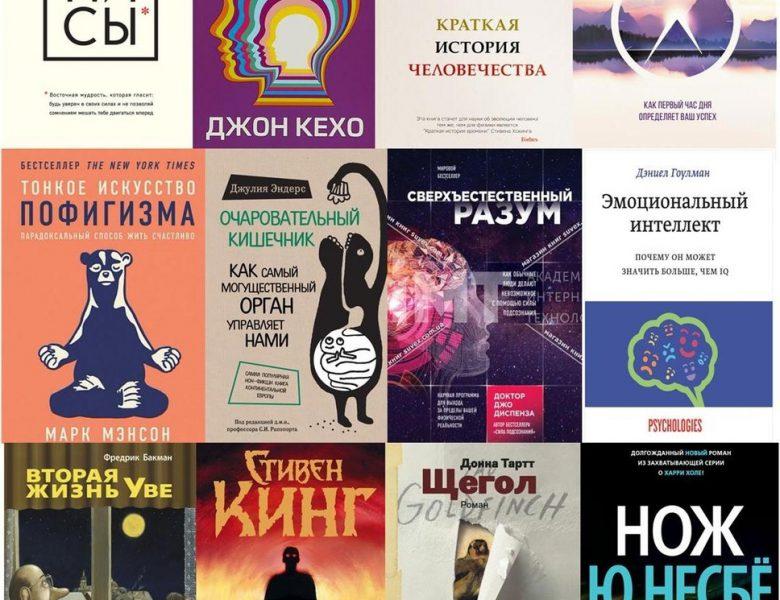 Список самых популярных книг