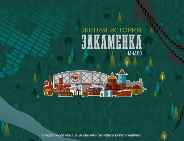 Интерактивная карта Ново-Николаевска «Живая история: Закаменка. Начало»