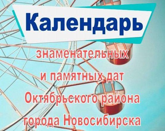 Календарь знаменательных дат Октябрьского района