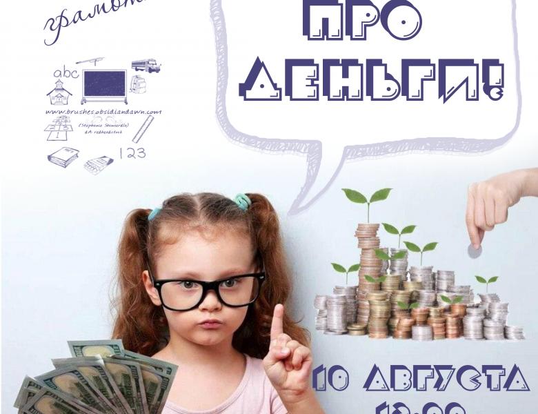 Видеоурок финансовой грамотности «Про деньги»