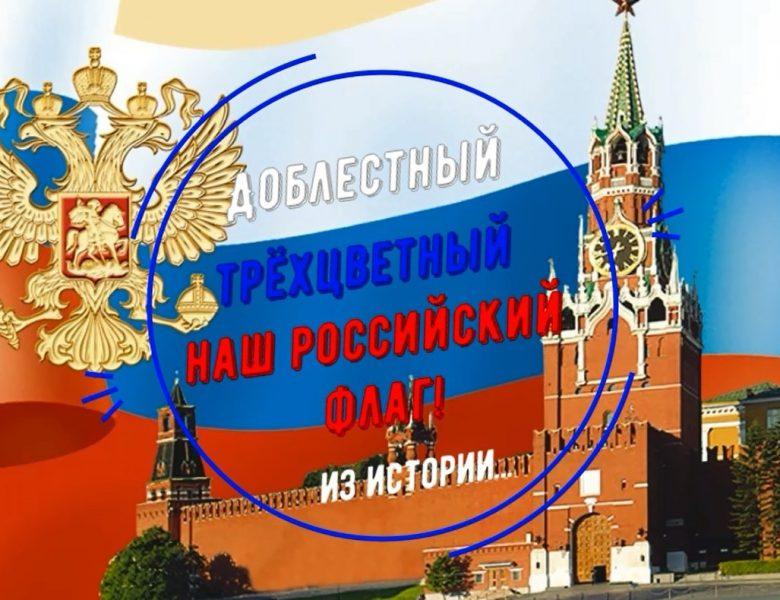 Доблестный трехцветный наш российский флаг
