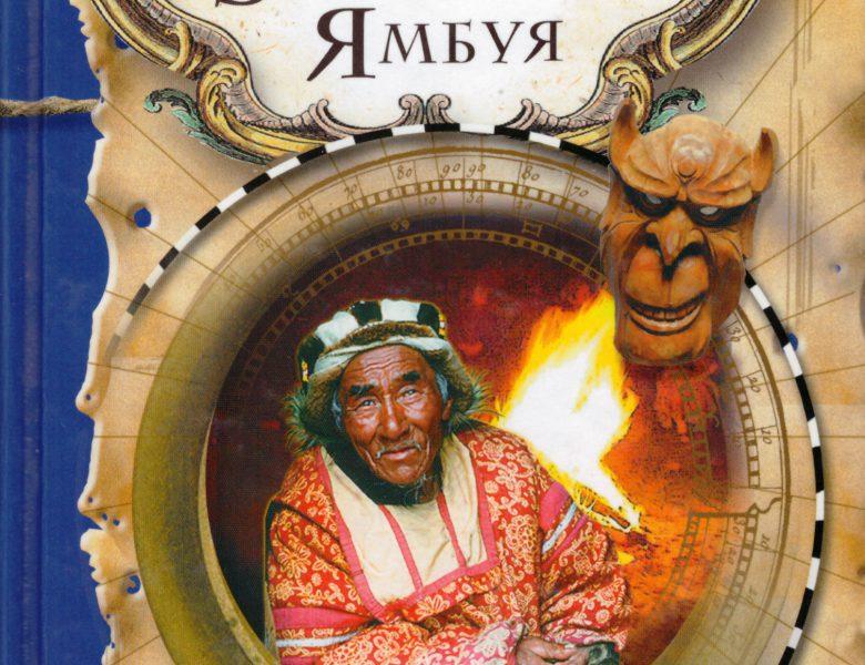 Григорий Федосеев. Злой дух Ямбуя