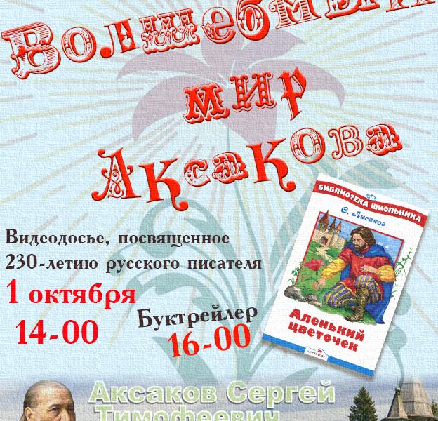Волшебный мир Аксакова